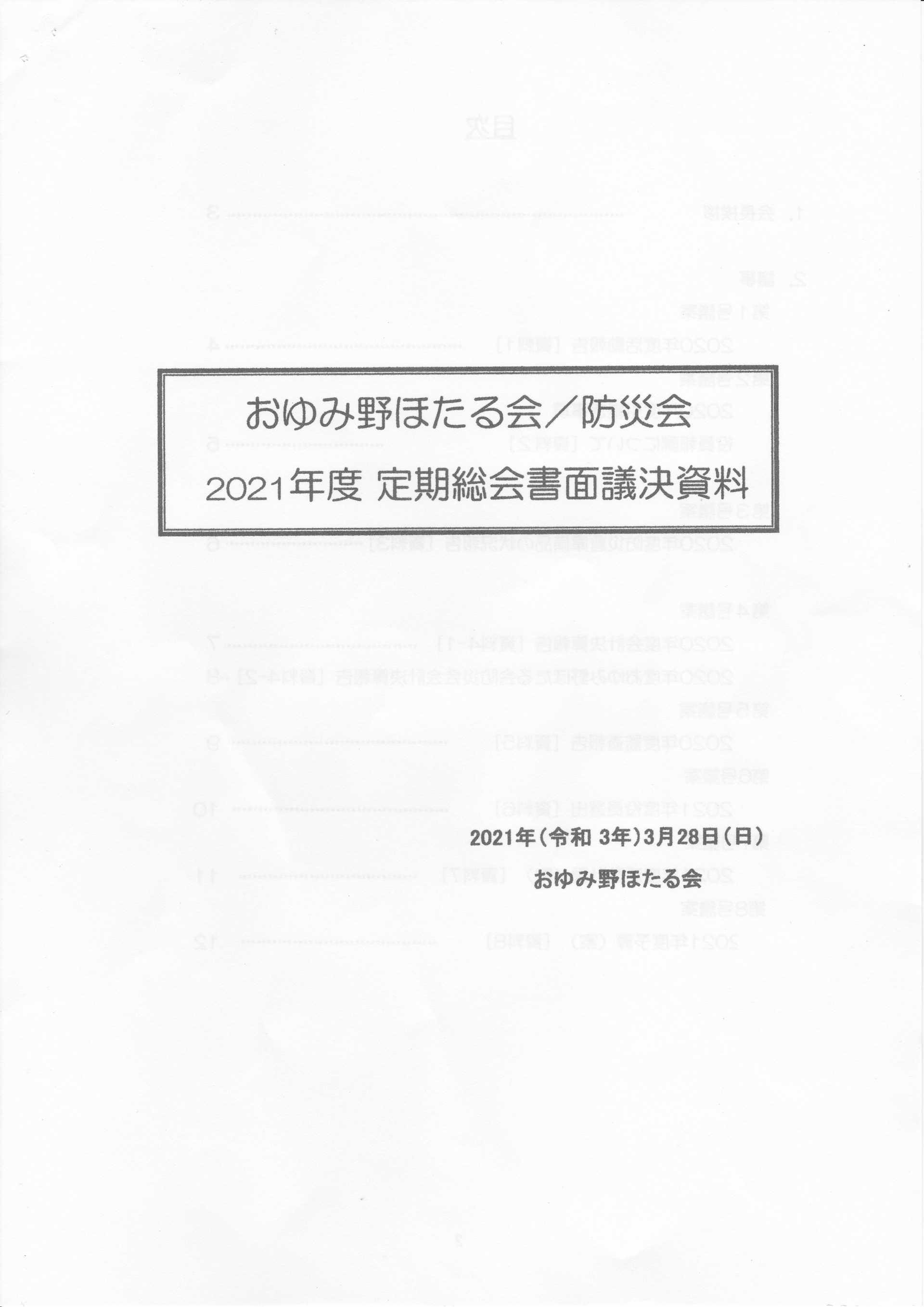 2020年度定期総会書面議決資料