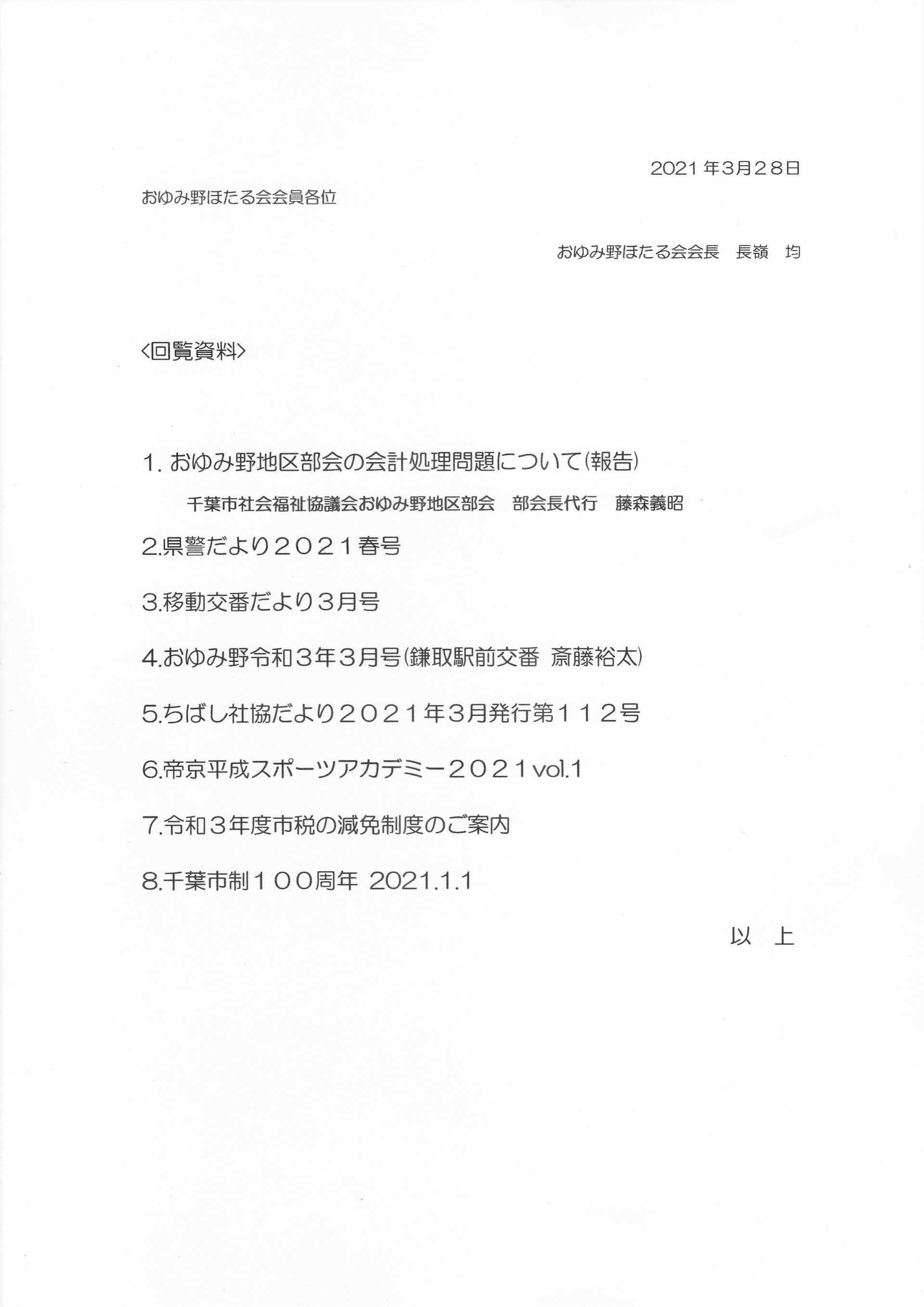 千葉銀行おゆみ野センター付属建屋増築計画に伴う屋上防水工事のお知らせについて